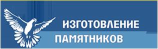 Изготовление гранитных памятников в Тольятти